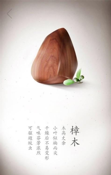 手工记木-木材介绍